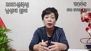 2021신축년 날삼재닭띠운세 방울보살 01037024766