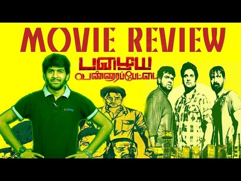 Pazhaya Vannarapetti Review By Review Raja - Richard Rishi, Robo Shankar, Velmurugan