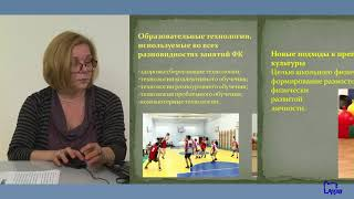 СПб АППО. Реализация ФГОС. Инновации в методике обучения физической культуре