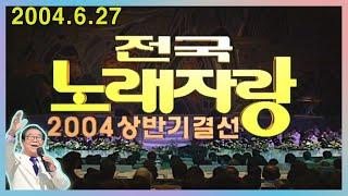 전국노래자랑 2004년 상반기결선 [전국송해자랑] KBS 2004.6.27 방송