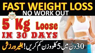 Lose your weight super fast in 7 Days - Weight loss Tips and Training - Islamic Education Official