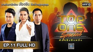 TOP ONE | EP.11 (FULL HD) | 7 เม.ย. 62 | one31