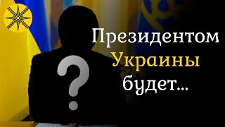 Следующим президентом Украины будет эта личность