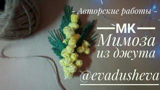 МК-Цветы из джута. Как сделать Мимозу из джута ©2019./Jute author's idea /@evadusheva