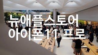 (애플에코백나눔이벤트)뉴욕나의시선 Apple Store…