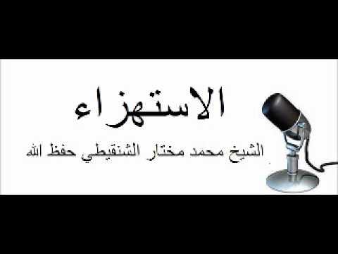 الاستهزاء كلام جداا قوي للشيخ محمد مختار الشنقيطي