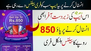 Earn 850 Rupees Daily  n Pakistan With GETU Shopping App Oct 2019