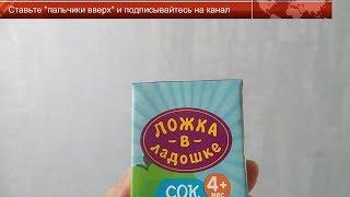 Обзор детских соков без сахара от 'Ложка в ладошке' (еда и напитки для детей) | Часть 10 | Laletunes