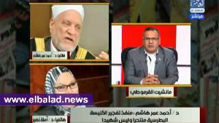 أحمد عمر هاشم: 'من قتل إنسانا واستحل قتله خرج عن دين الله'.. فيديو