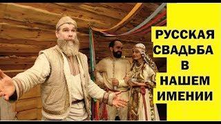Русская свадьба в имении живая Баня у Ивана.