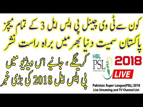 2018 PSL 3 Live Broadcast TV Channel List || Live PSL 3 Matches on Tv Channels List