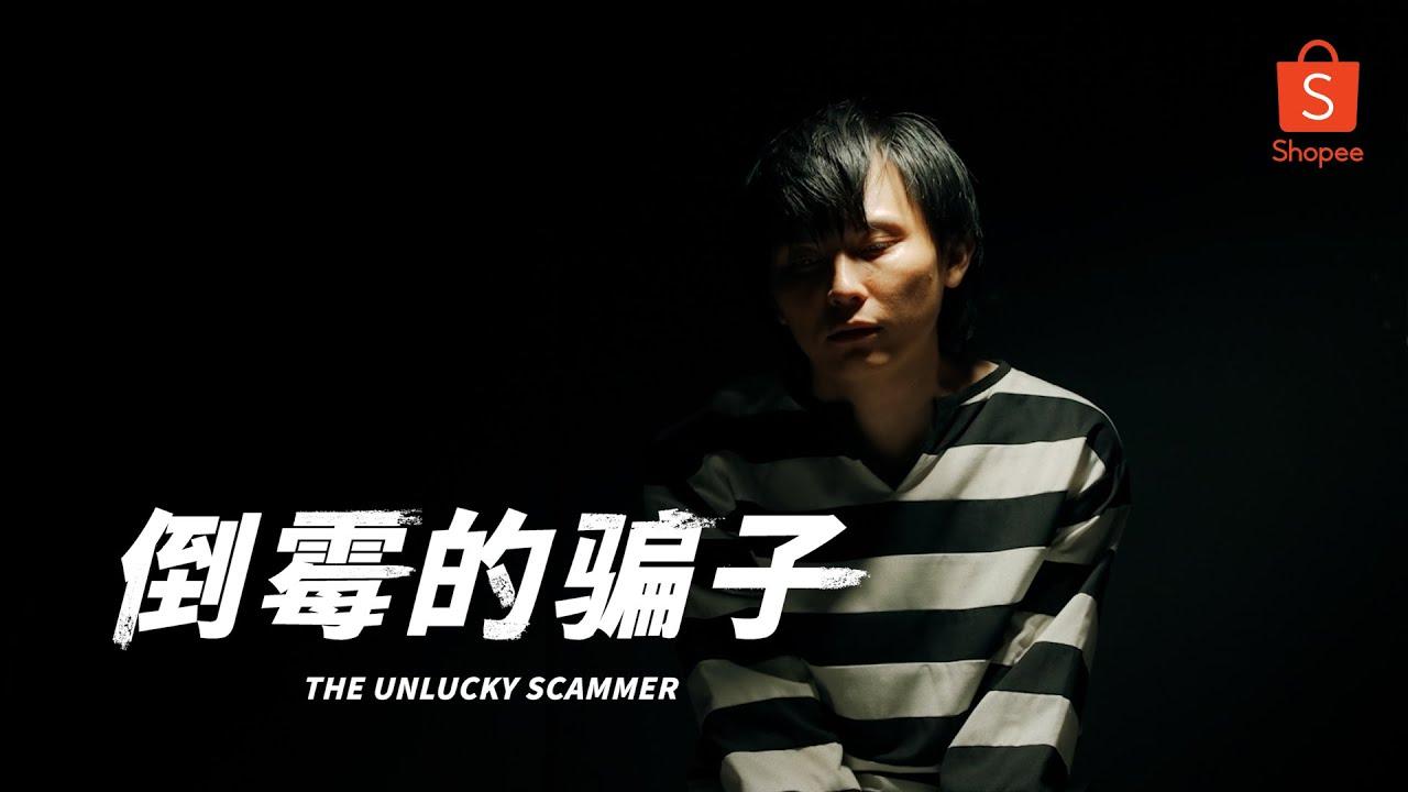 倒霉的骗子 (The Unlucky Scammer)