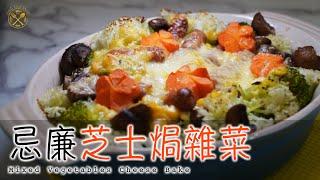 【抗疫福食】忌廉芝士焗雜菜 簡單易做 家庭食譜