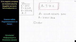 Физика Какую работу совершает электрический ток за 30 с в лампе при силе тока 0,46 А? Напряжение на