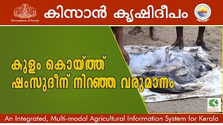 Success story of sri, Shamsudeen, Kollam, in inland aqua culture  -  episode- 632