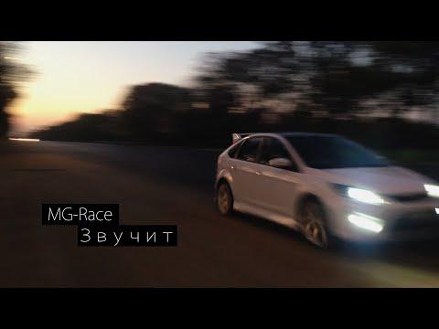 Как звучит MG-Race на Ford Focus 2