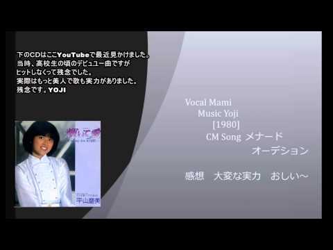 メナードCM-平山磨美