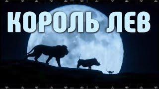 КОРОЛЬ ЛЕВ 2019. Бесплатно скачивайте и смотрите полный фильм