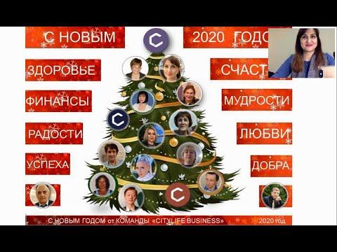 Презентация СИТИЛАЙФ 09.01.20 Алсу Закирова и Максим Хромов