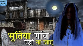 भूतिया गांव यहां न जाये || most haunted place in Uttarakhand || Ghost village in Uttarakhand