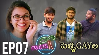 FRUITS - Telugu Web Series || EP07 || పెళ్లిGayల