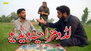 Ludo Game Funny Video By PK Vines 2019 | PK TV