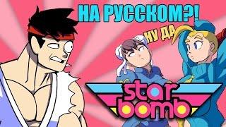 [RUS COVER] STARBOMB - Rap Battle: Ryu vs. Ken (русская озвучка Bread ot Doni)