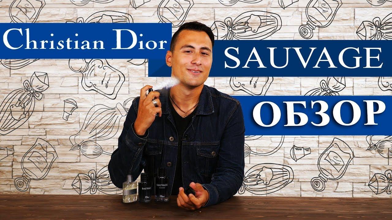 Christian Dior Sauvage. Обзор популярных ароматов от Духи.рф