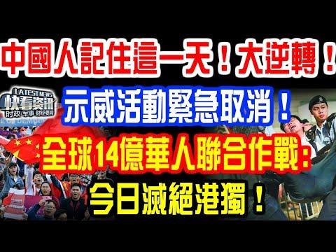 全中國人記住這一天!香港局勢大逆轉!示威活動緊急取消!全球30國14億華人聯合作戰:今日公審港獨!