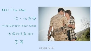 Download Lagu [空耳] M.C The Max - 你,化為風 Wind Beneath Your Wings(太陽的後裔 OST9) mp3