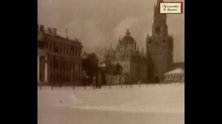 Москва. Ноябрь 1917 года