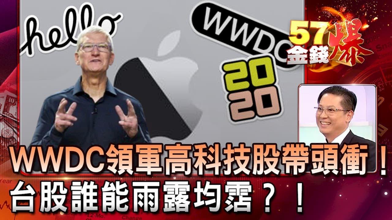 WWDC領軍高科技股帶頭衝! 臺股誰能雨露均霑?! - 徐俊相 蔡彰鍠(豐勝)《金錢爆精選》2020.0622 - YouTube