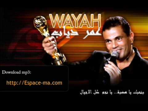 Amr Diab 2009-Einy Wana Shayfo- Wayah Album (With Lyrics
