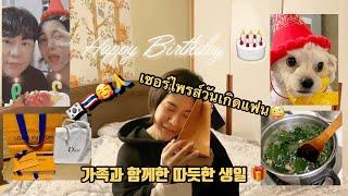 국제커플 동생과 생일선물을 준비했더니 태국인 와이프 반…