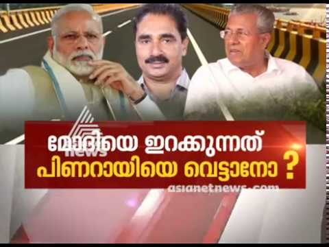 Kollam Bypass ; BJP's counter attack to State government    News Hour 14 Jan 2019