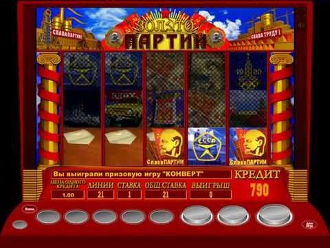Как обыграть игровые аппараты золото партии новые игры 2013 игровые автоматы