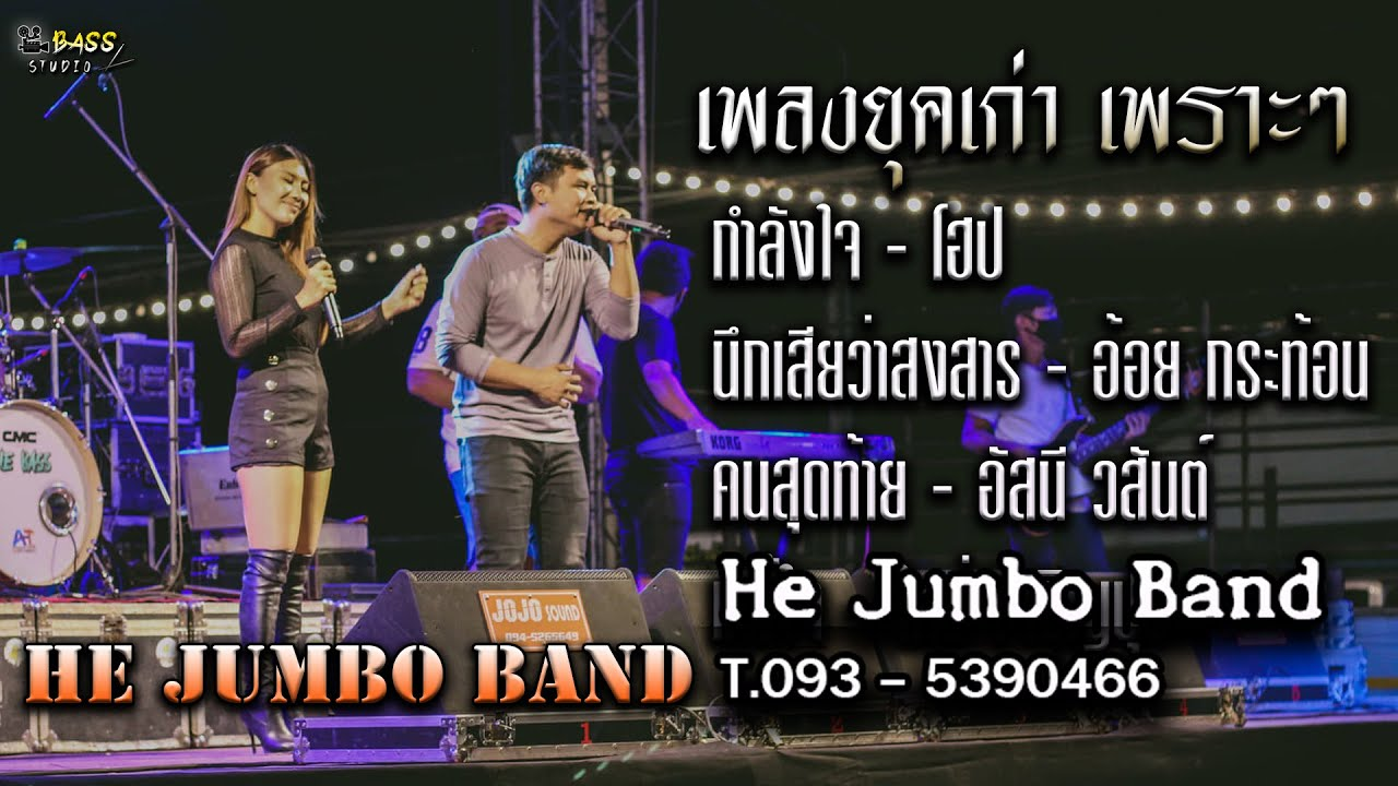 เพลง ยุค 90  แสดงสด วงHe Jumbo band  ตลาดนัดหลังมอลล์ โคราช
