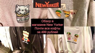 Распродажа в магазине New Yorker свитера от 499 р Большой обзор Шоппинг влог