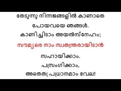 Kingdom Song 70 malayalam