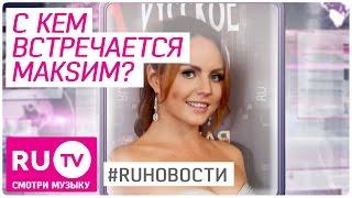 😍 С кем встречается певица МакSим?
