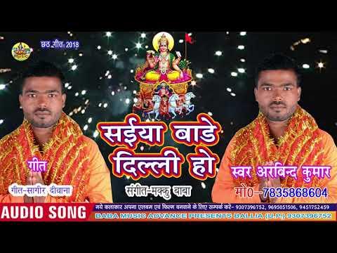 Arvid Kumar !! Saiya Bade Dilhi Ho ~~~ !!  छठी गीत !!