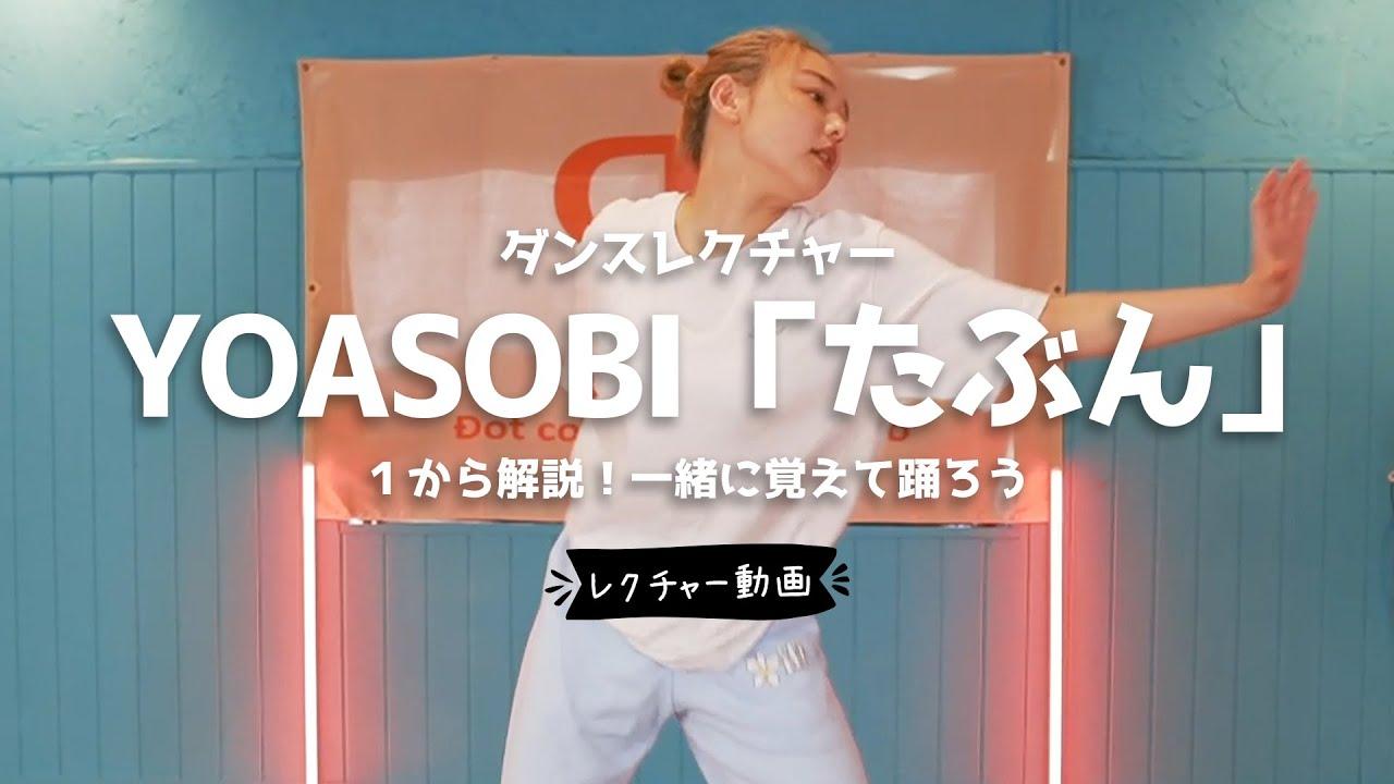 【ダンスレクチャー】YOASOBI「たぶん」のダンスレッスン【前半】