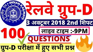 RRB GROUP D 03 OCTOBER 2018 PREVIOUS PAPER  RRB GROUP D EXAM DATE PREVIOUS YEAR PAPER