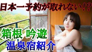 【温泉】日本一予約が取れない宿!!箱根吟遊さんに泊まりに行ってきました!