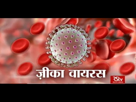 RSTV Vishesh – 09 October  2018: Zika Virus I ज़ीका वायरस