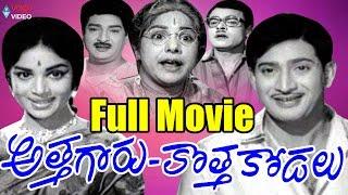 Athagaru Kotha Kodalu Latest Telugu Full Movie || Krishna, Vijaya Nirmala || 2016