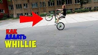 Обучение трюку вилли. Как делать вилли на велосипеде