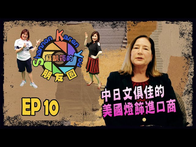 【SKY朋友圈】 EP 10 中日文俱佳的美國燈飾進口商