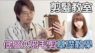 低層次羽毛剪基礎教學女生剪髮剪髮教學 髮型師諾曼