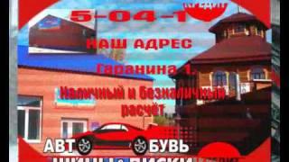 vishime.ru Автообувь, Ишим: шины, покрышки, скутеры, диски(, 2010-03-23T10:00:56.000Z)